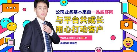 V客優享服(fu)務商(shang)271期︰易網互聯