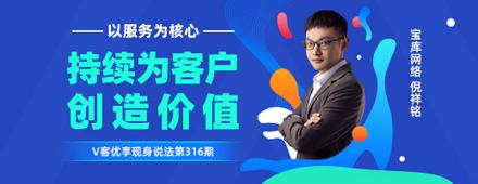 服务商316期:宝库网络