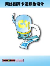 威客服务:[904] 卡通吉祥物设计