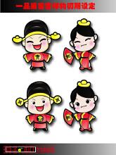 威客服务:[906] 卡通吉祥物