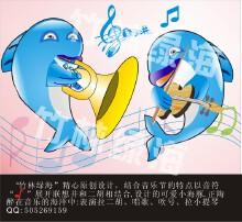 威客服务:[2953] 海豚与音乐