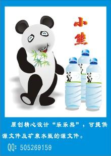 卡通熊猫、矿泉水瓶