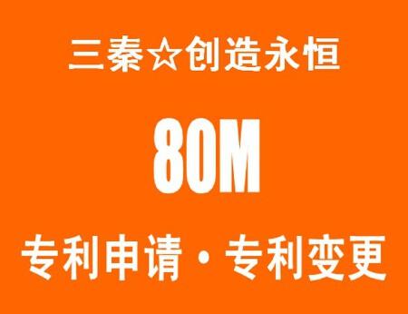 北京专利申请 实用新型专利转让