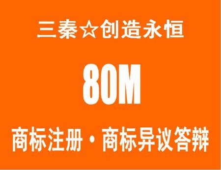 北京商标注册 商标复审包过 加急办理