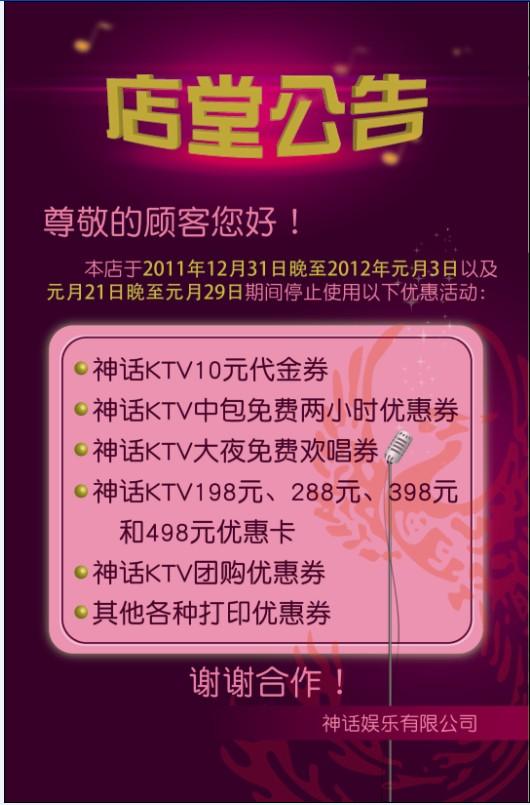 神话KTV公告