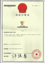 威客服务:[8404] 商标代理注册