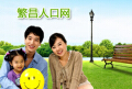 繁昌人口网站案例
