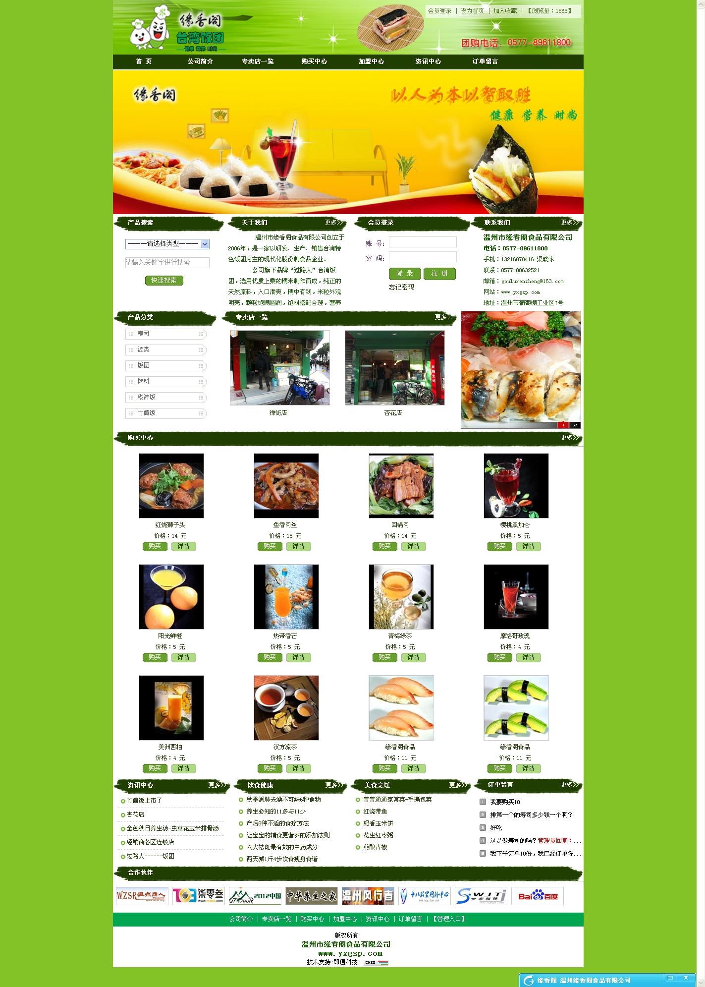 温州市缘香阁食品有限公司