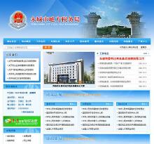 永城市地方税局内网网站