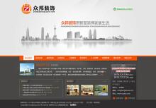 威客服务:[12966] 商丘众邦装饰限公司网站建设