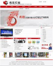 威客服务:[12969] 郑州田川灯箱网站建设