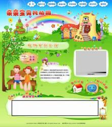 托幼园网站