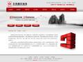 北京盛华装饰有限公司网站建设方案二