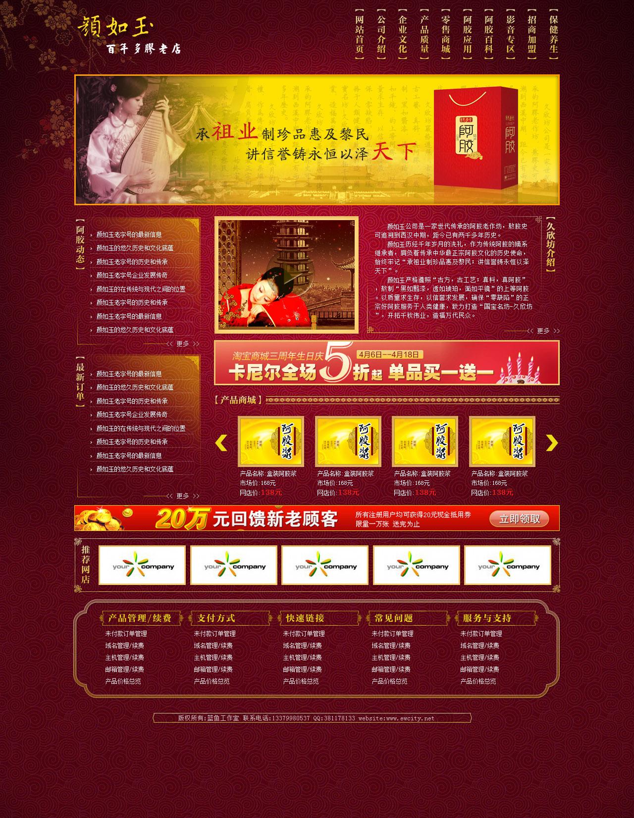 中国味道的企业网站