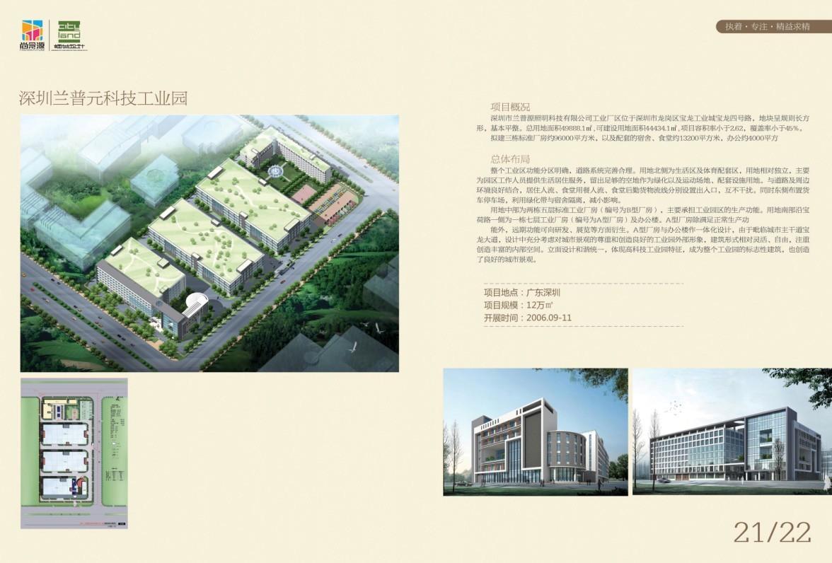 深圳蘭普科技工業園