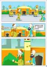 威客服务:[3759] 种金子(漫画)
