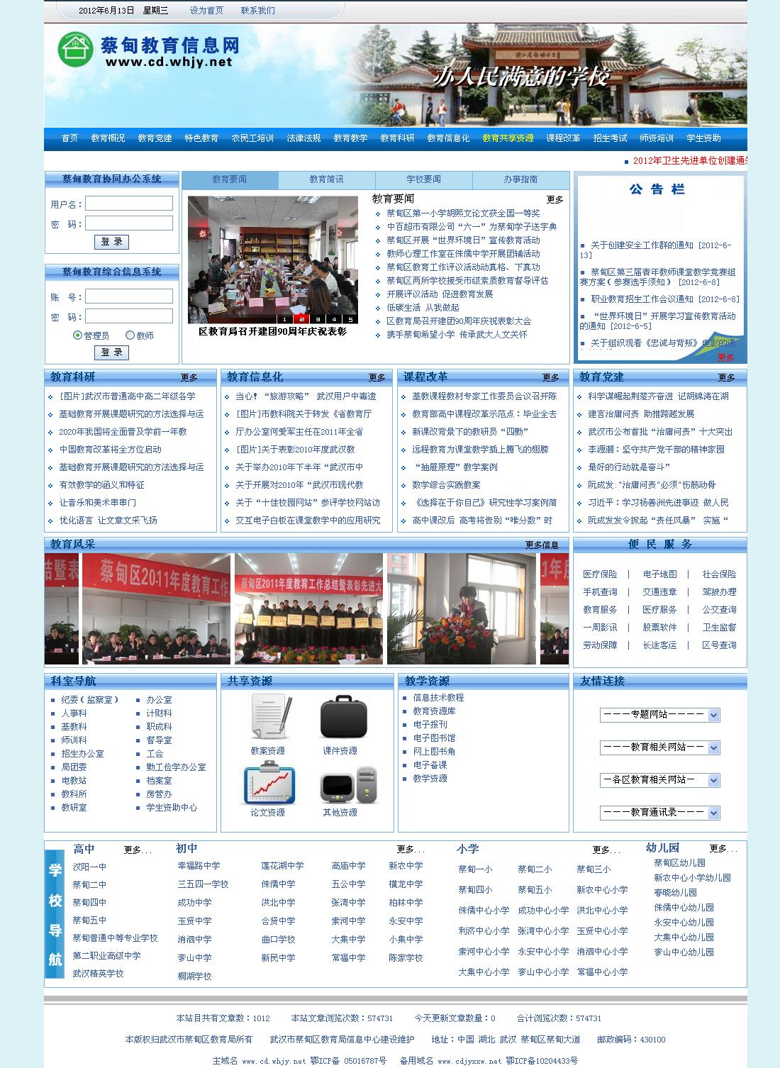 蔡甸教育信息网