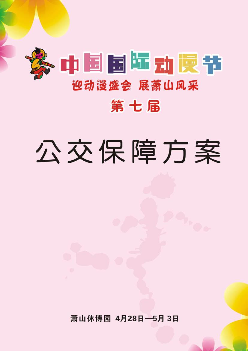 动漫节封面
