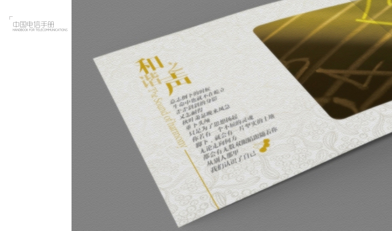 中国电信纪念册