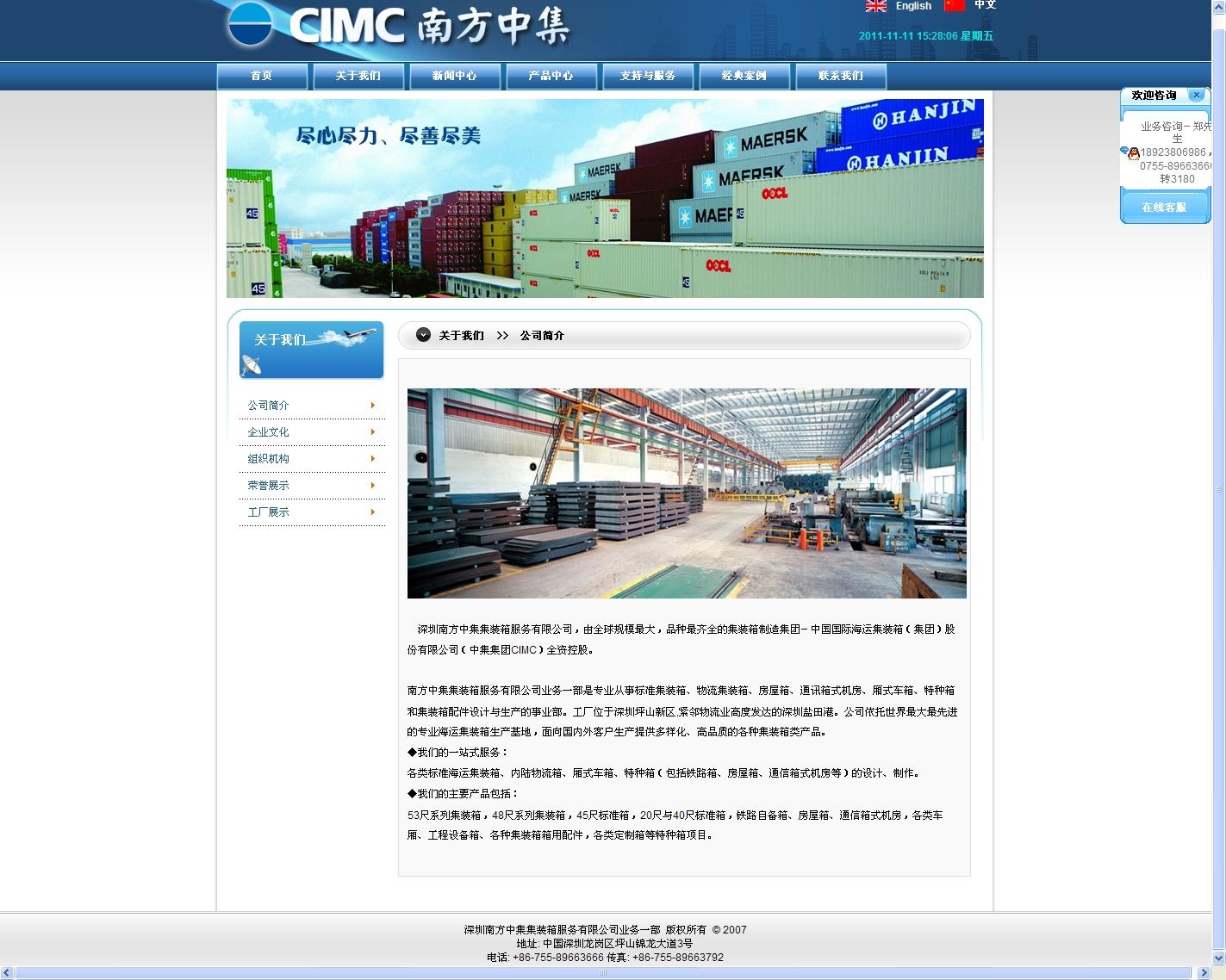 深圳南方中集集装箱服务有限公司