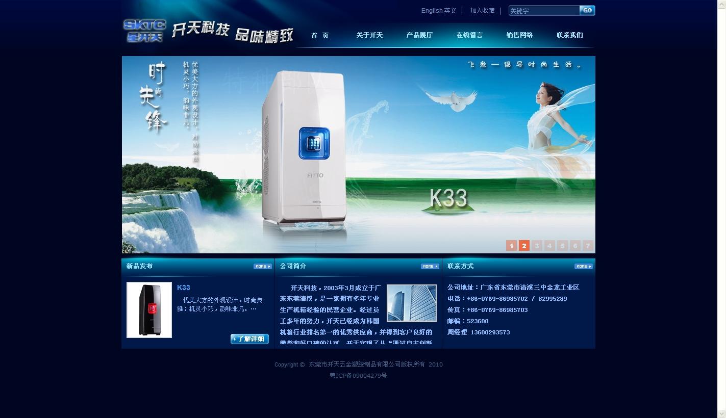 东莞市开天五金塑胶制品有限公司
