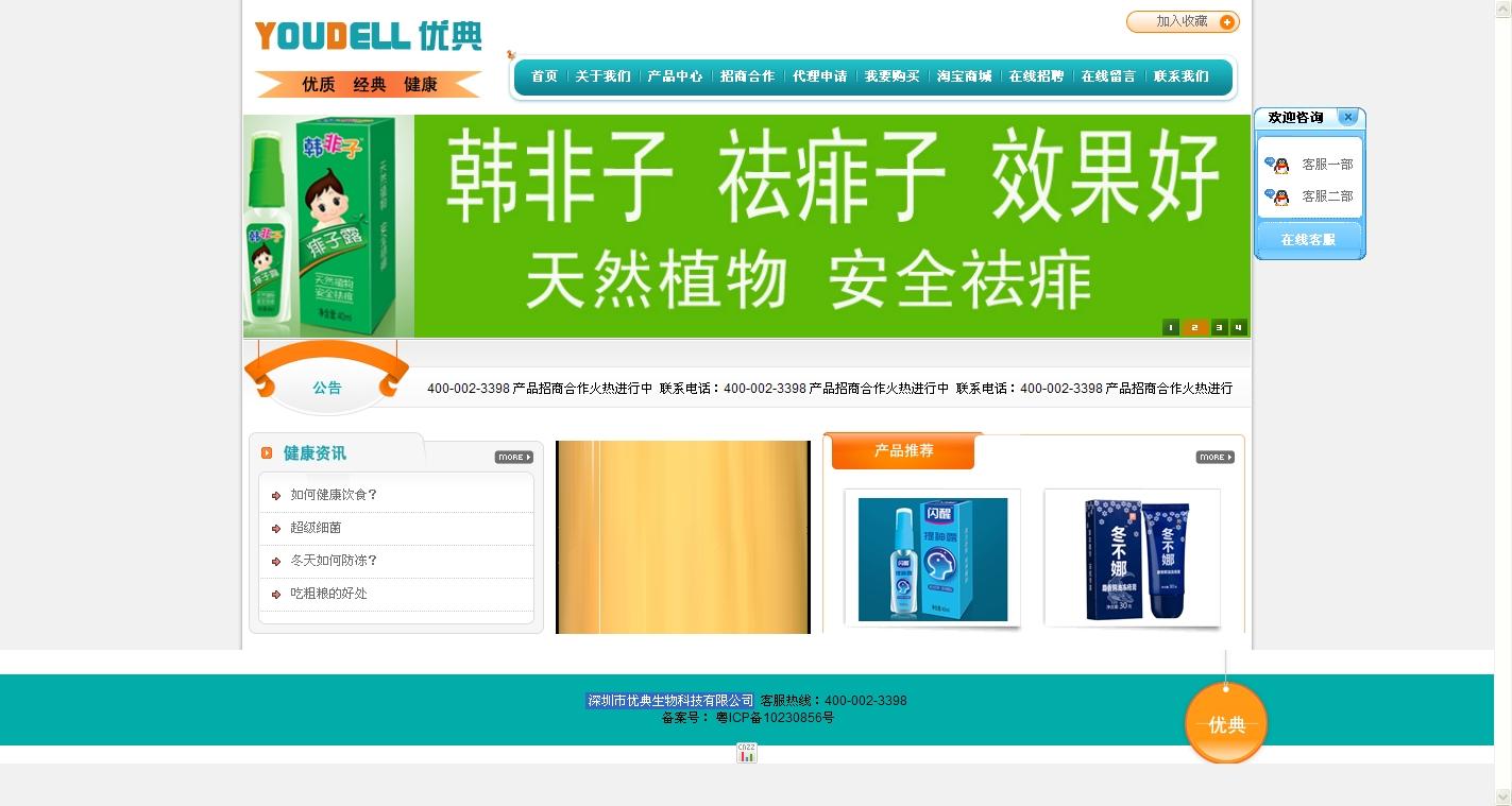 深圳市优典生物科技有限公司