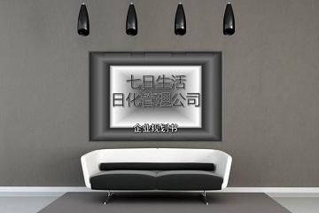 北京七日生活日化管理公司-企业规划