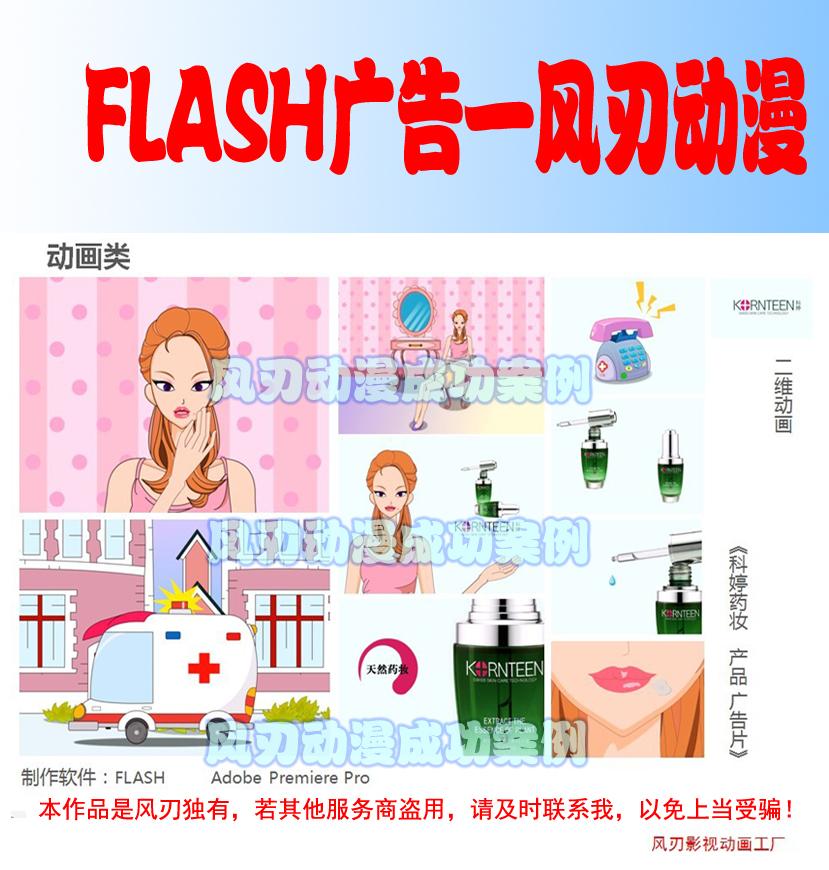 科婷药妆广告片