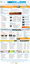 中国汽车美容网