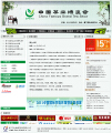 98贸易洽谈茶博会招展网站效果图
