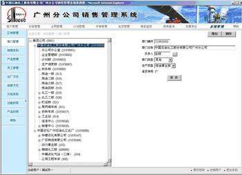 廣州石化銷售管理系統