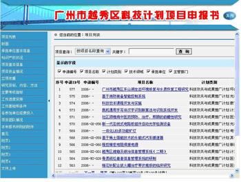 越秀區科技項目網上申報系統