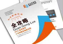 河北教育网