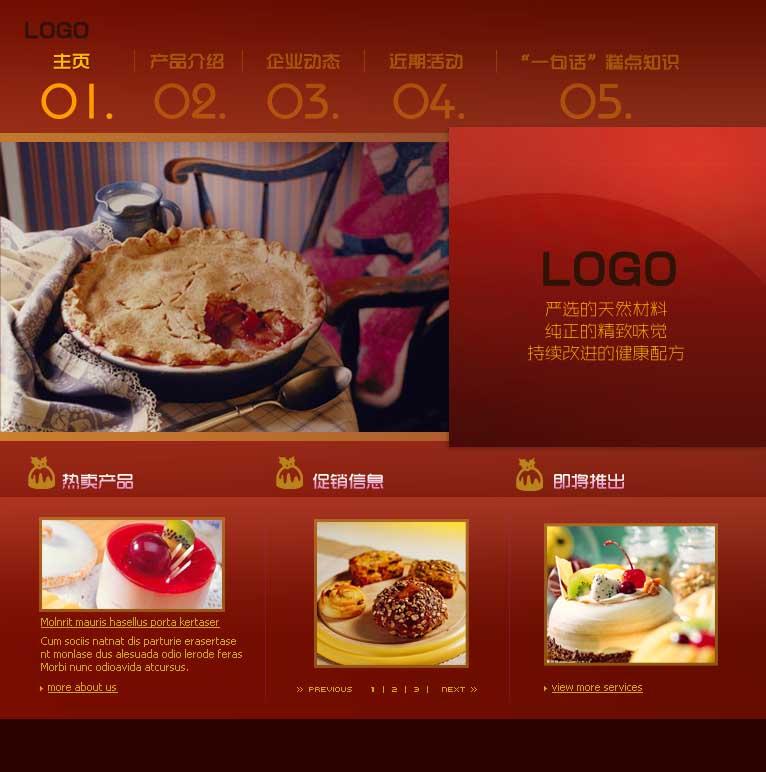 蛋糕店网页设计