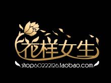 淘宝网店花样女生logo设计