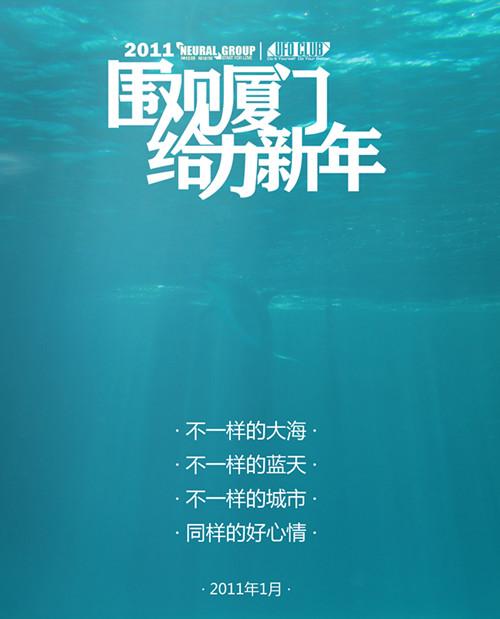 厦门主题旅游海报