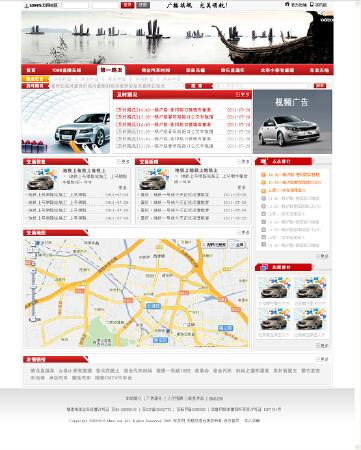 网站全站设计