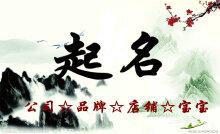 威客服务:[10852] 各类中文、英文起名
