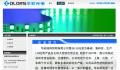 深圳市华彩光电有限公司 企业网站建设