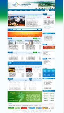 东莞万江区政府网站