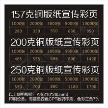 宣传单印刷 157g 200g 250g