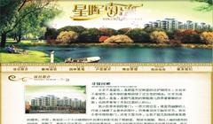龙门县星晖南湾房地产开发公司