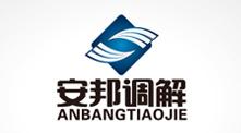 安邦物流业调解中心logo设计