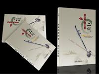 《二胡经典名曲200首》封面设计