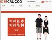 """服装B2C品牌""""初刻Crucco""""正式上线"""