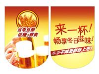 啤酒桌卡挂旗及展架设计