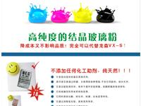 玻璃粉邮件广告设计