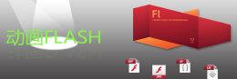 网络广告的中坚力量 flash动画的优点