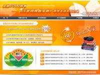 单页面竞价网站首页设计