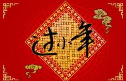 2012小年祝福语大全 小年快乐祝福短信